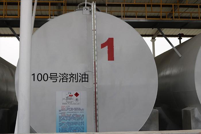 100号溶剂油